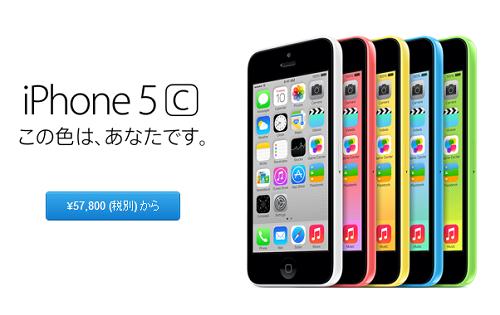iphone5c simフリー版