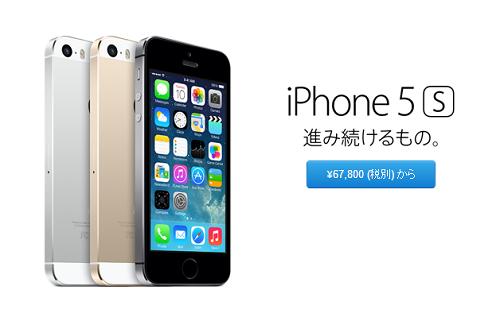 iphone5s simフリー版