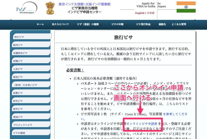 インドビザ申請説明ページ