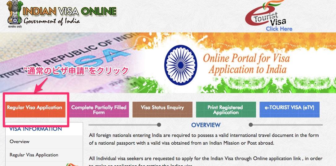インド政府のビザのHP