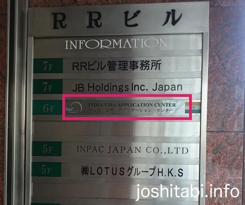 RRbuilding_sign