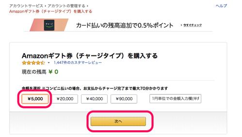 Amazongiftcharge2018 charge