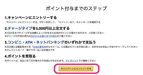 Amazongiftcharge2018 entry