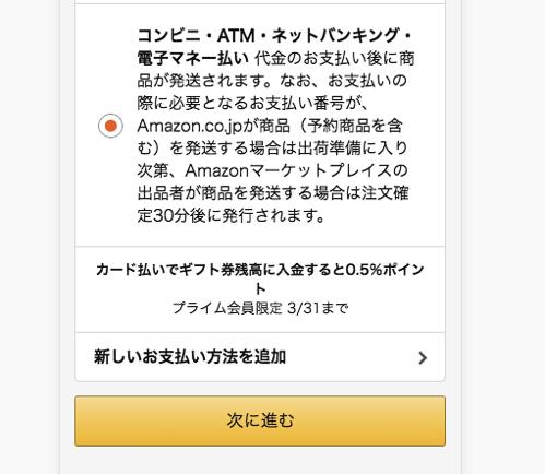 Payment amazon