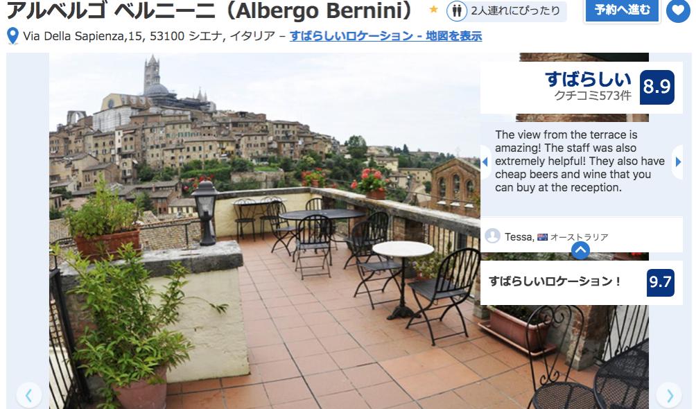 Albergo Bernini Siena