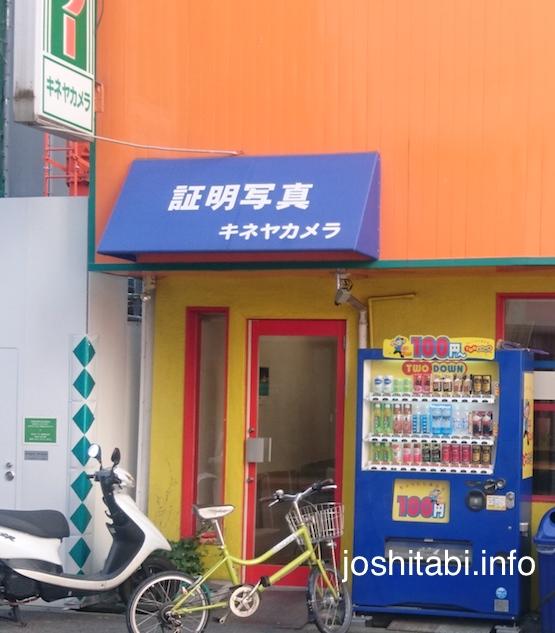 Osaka indiavisa pic
