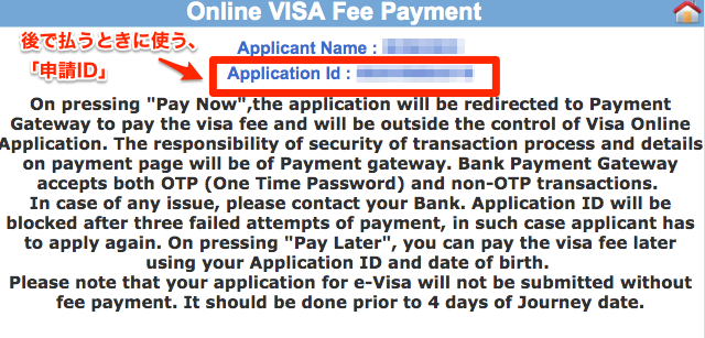 Indian e Visa Fee Payment1