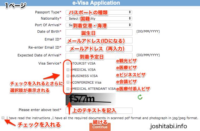 Indian e Visa japanese 1