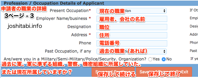 Indian e Visa Japanese3 3
