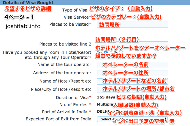 Indian e Visa Japanese4 1