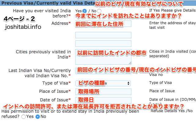 Indian e Visa Japanese4 2