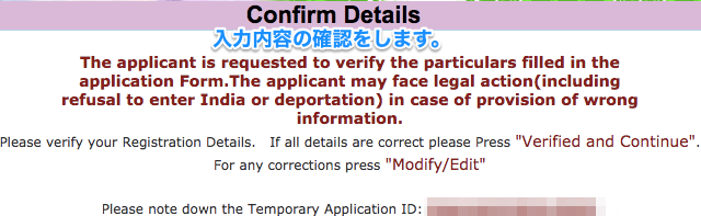 Online Indian Visa Form Confirm Details Japanese