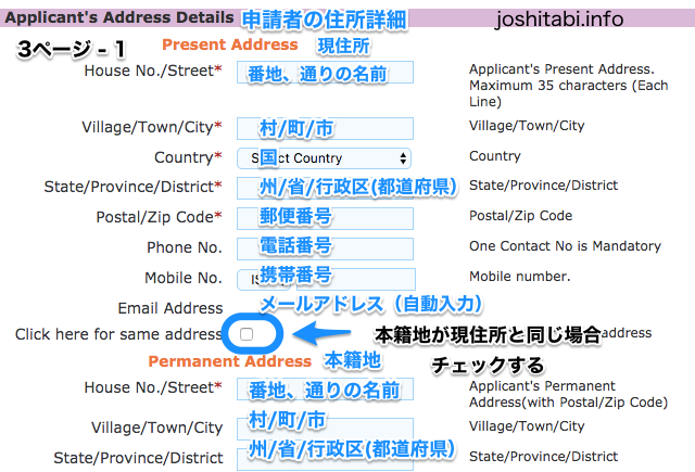 Online Indian Visa Form Japanese3 1