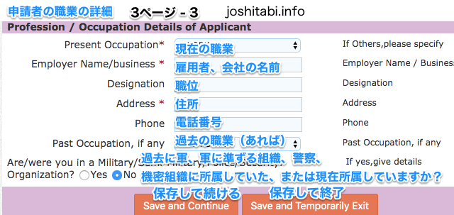 Online Indian Visa Form Japanese3 3