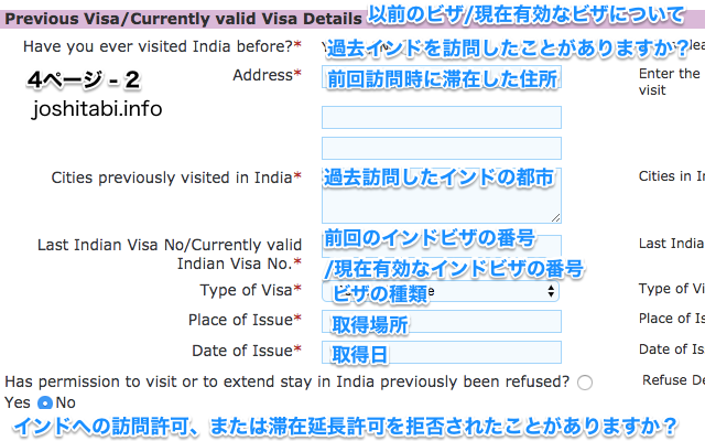 Online Indian Visa Form Japanese4 2