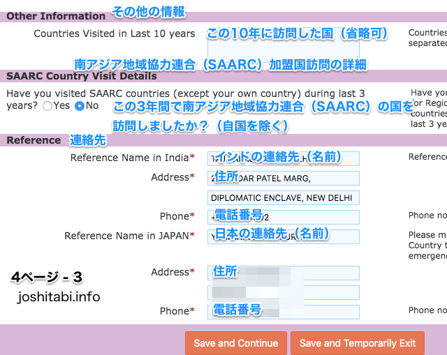Online Indian Visa Form Japanese4 3