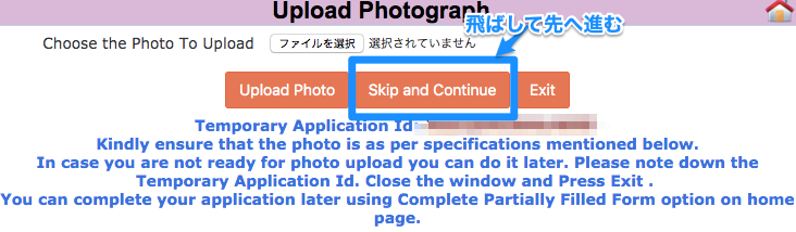 Online Indian Visa Form Japanese photo
