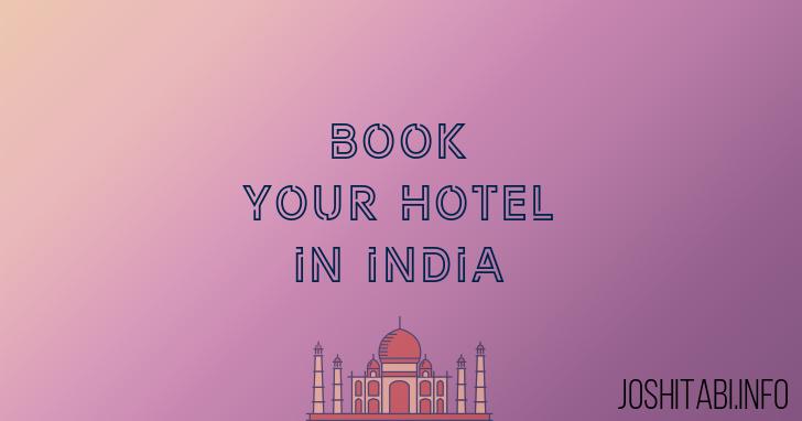 インドのホテル・ホステル